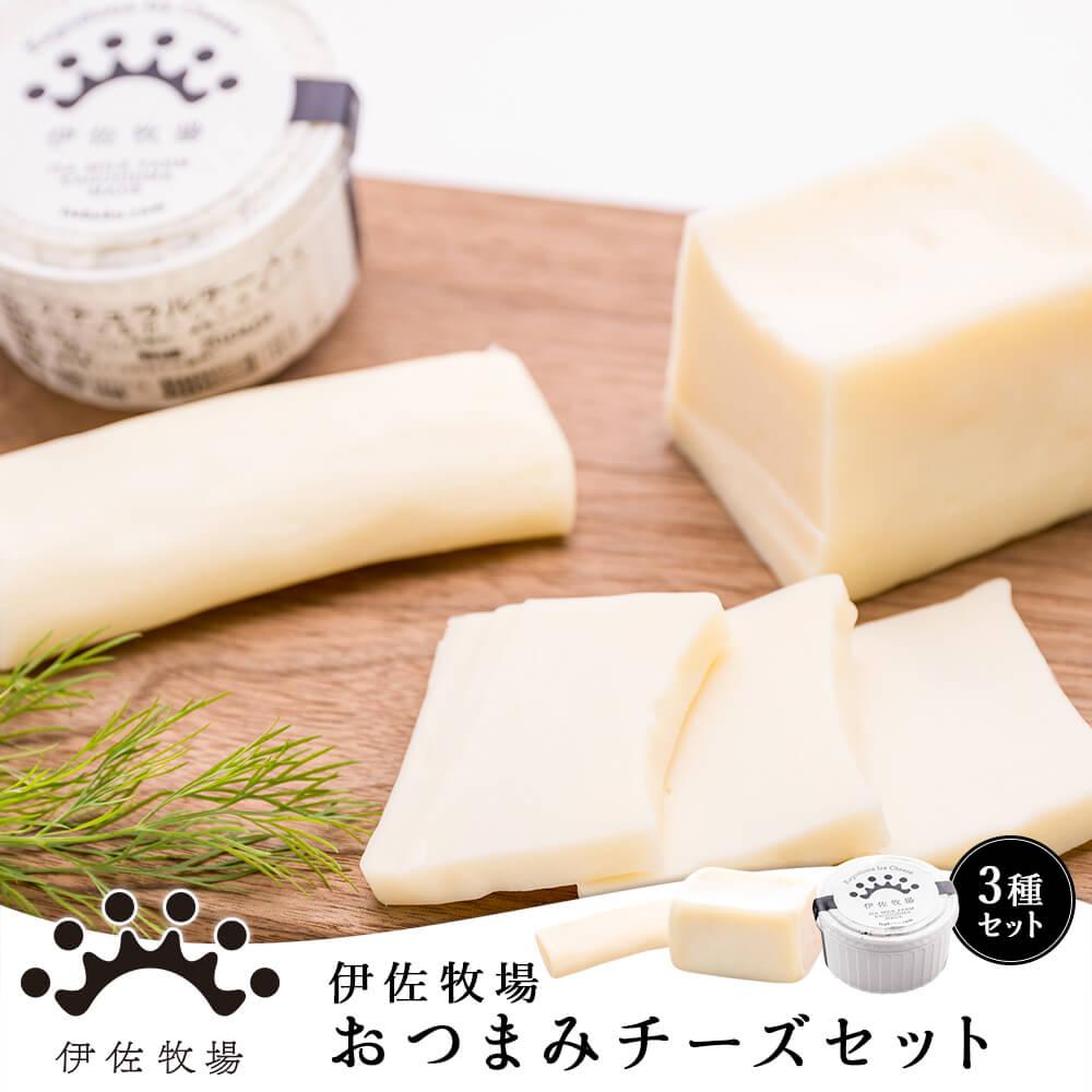 【送料無料|冷蔵】伊佐牧場 おつまみチーズセット|3種セット