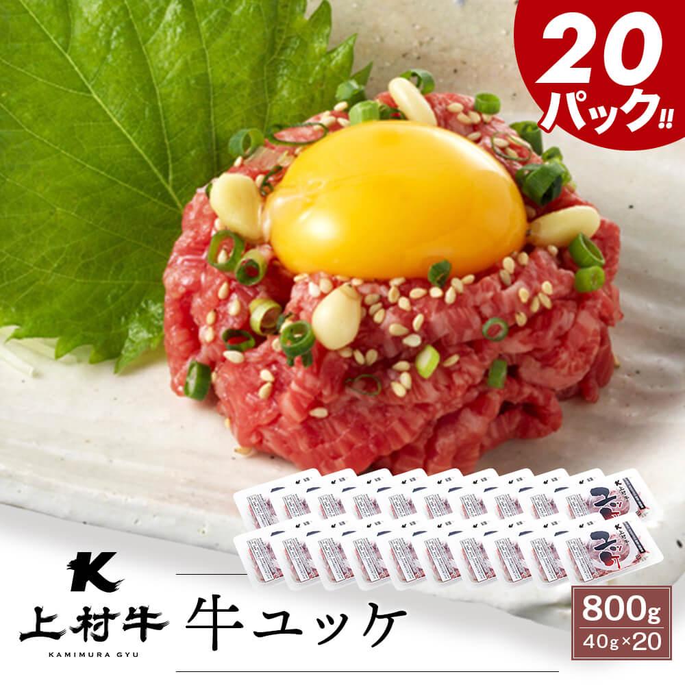 \楽天市場店 オープン記念!/【生食用】上村牛 ユッケ 40g×20パック タレ付