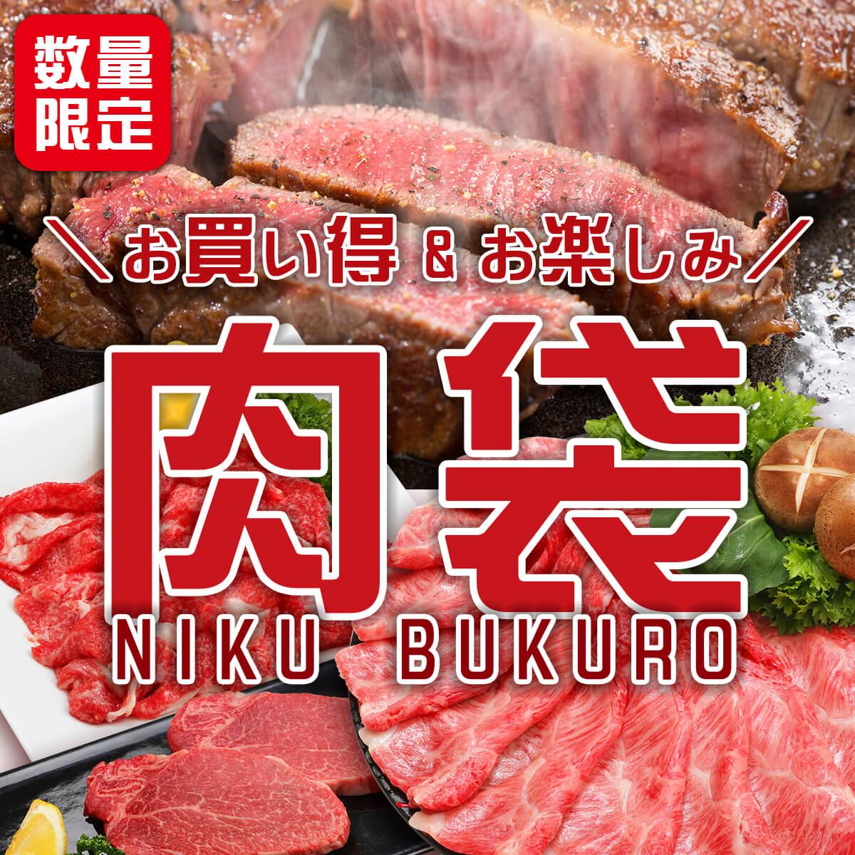 \楽天市場店 オープン記念♪/お肉1kg詰め込み肉袋!3000円♪