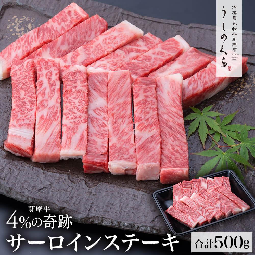 【送料無料|冷蔵】うしのくら 極上ギフト|薩摩牛 4%の奇跡 サーロインステーキ(スティック) 計500g