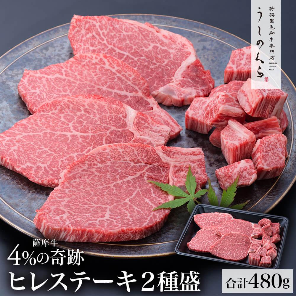 【送料無料|冷蔵】うしのくら 極上ギフト|薩摩牛 4%の奇跡 ヒレステーキ2種盛り 計480g