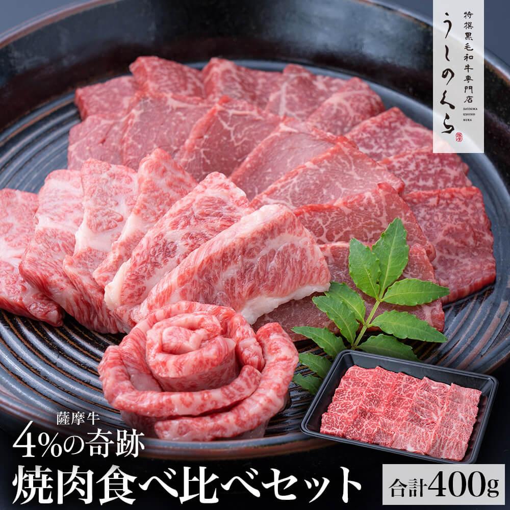 【送料無料|冷蔵】うしのくら 極上ギフト|薩摩牛 4%の奇跡 焼肉セット 計400g