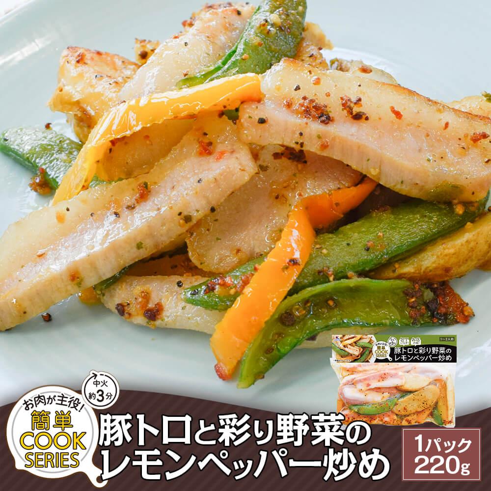 【簡単COOK SERIES】豚トロと彩り野菜のレモンペッパー炒め|お肉が主役のミールキット 220g