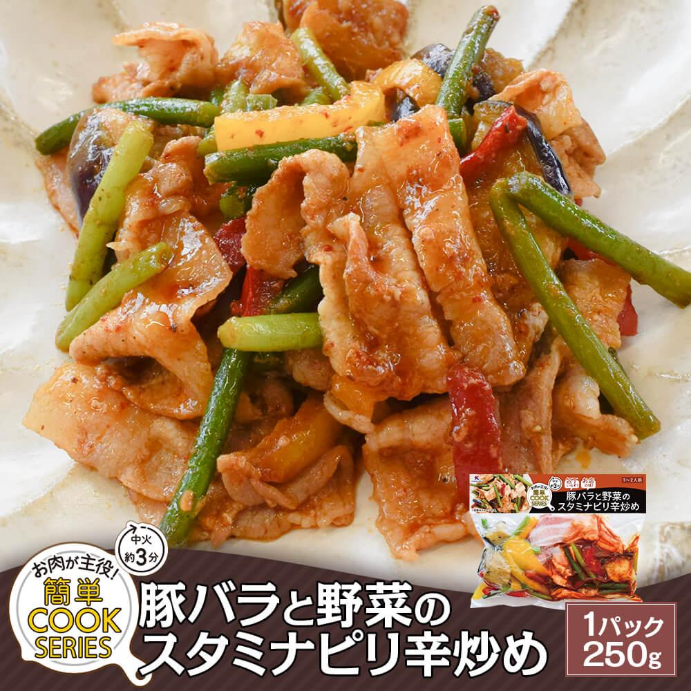 【簡単COOK SERIES】豚バラと野菜のピリ辛炒め|お肉が主役のミールキット 250g