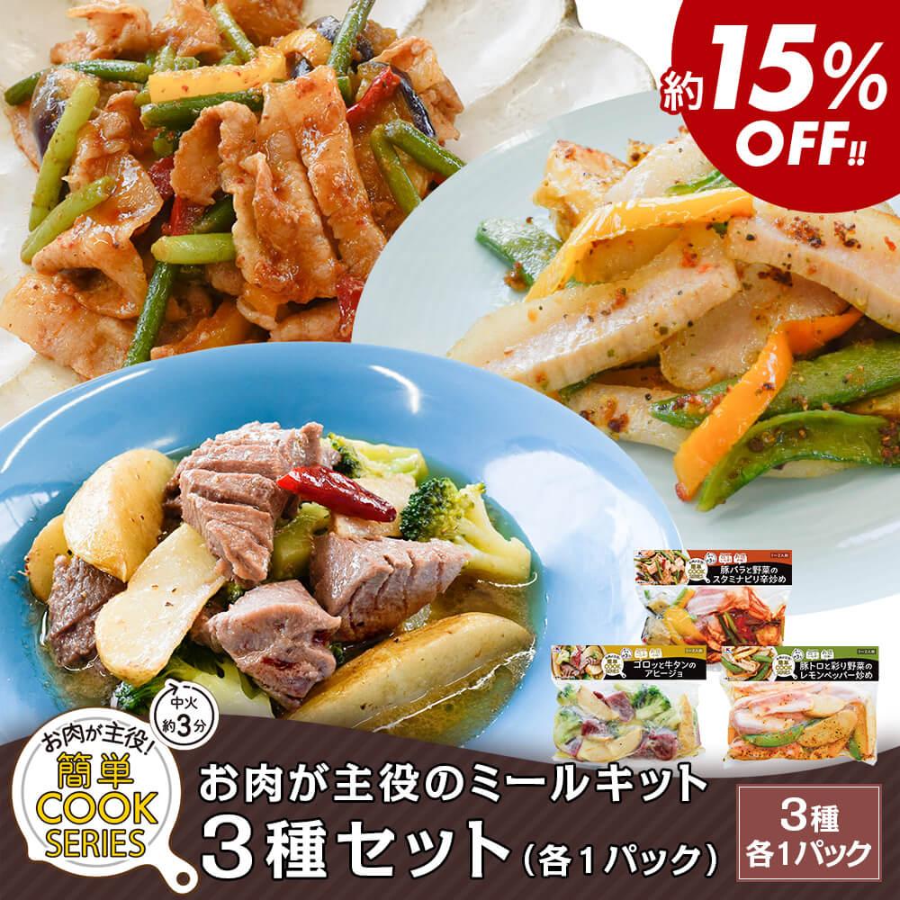 【簡単COOK SERIES】お肉が主役のミールキット 3点セット|単品より約15%お得♪