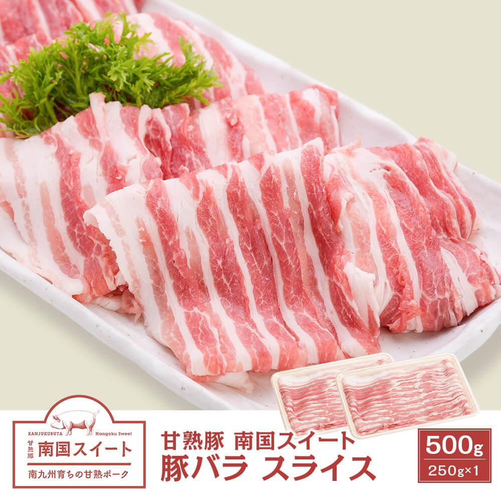 九州産 甘熟豚 南国スイート 豚バラ スライス 500g(250g×2)