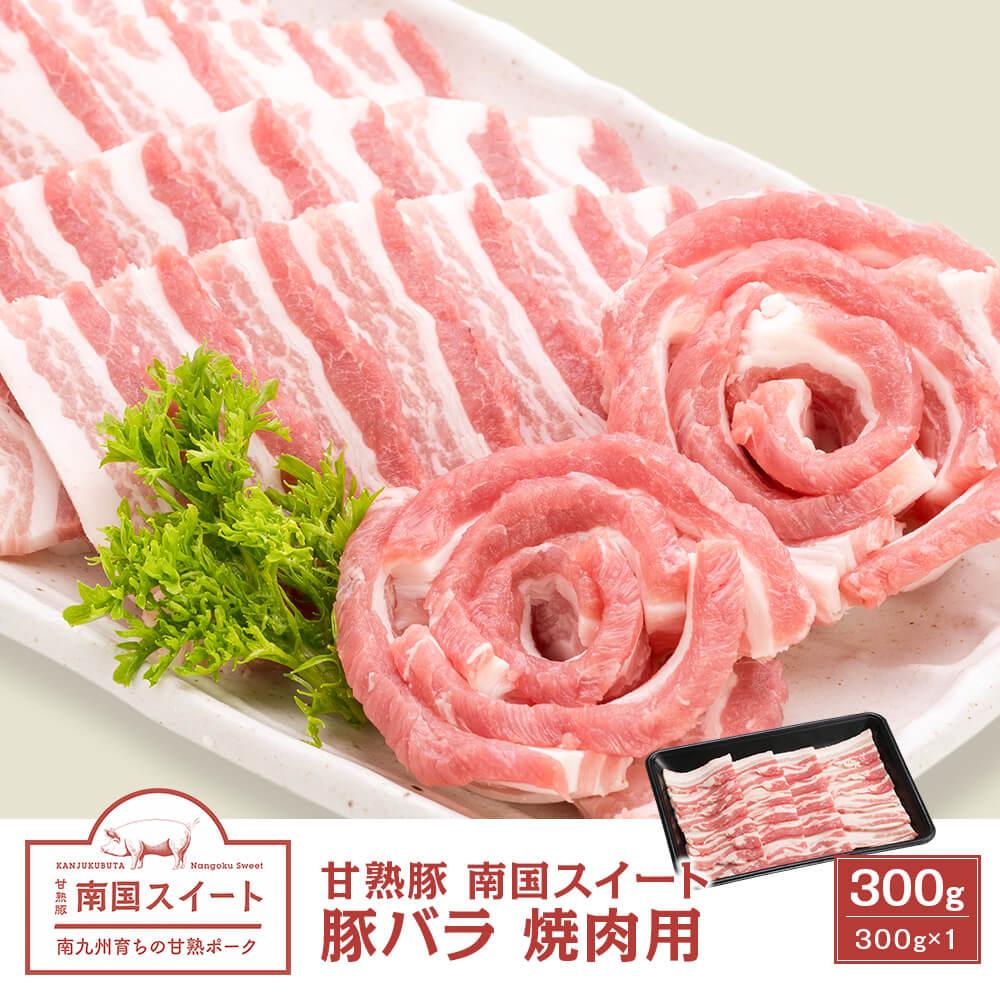 九州産 甘熟豚 南国スイート 豚バラ 焼肉用 300g