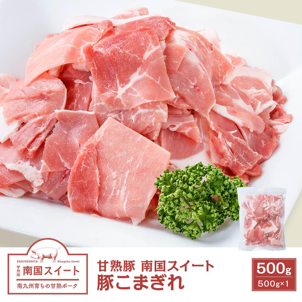 九州産 甘熟豚 南国スイート 豚 コマ切れ 500g