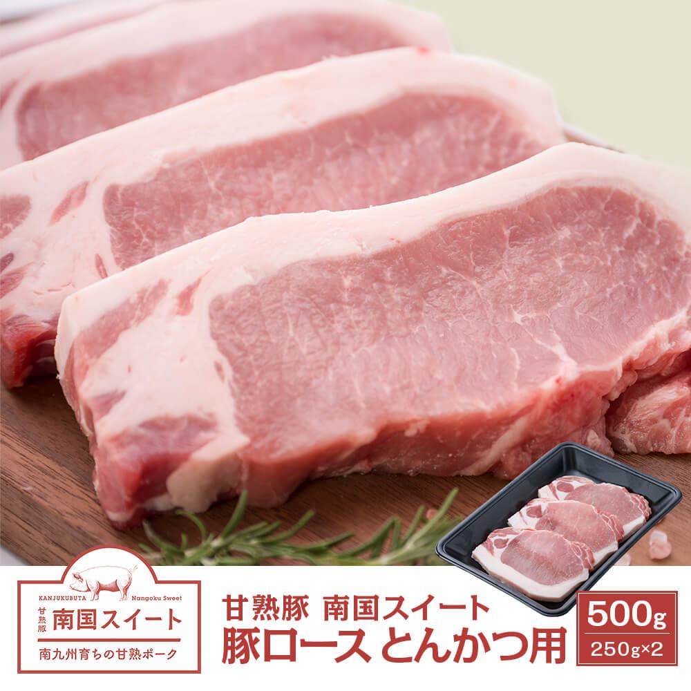 九州産 甘熟豚 南国スイート 豚ロースとんかつ用 500g(250g×2)