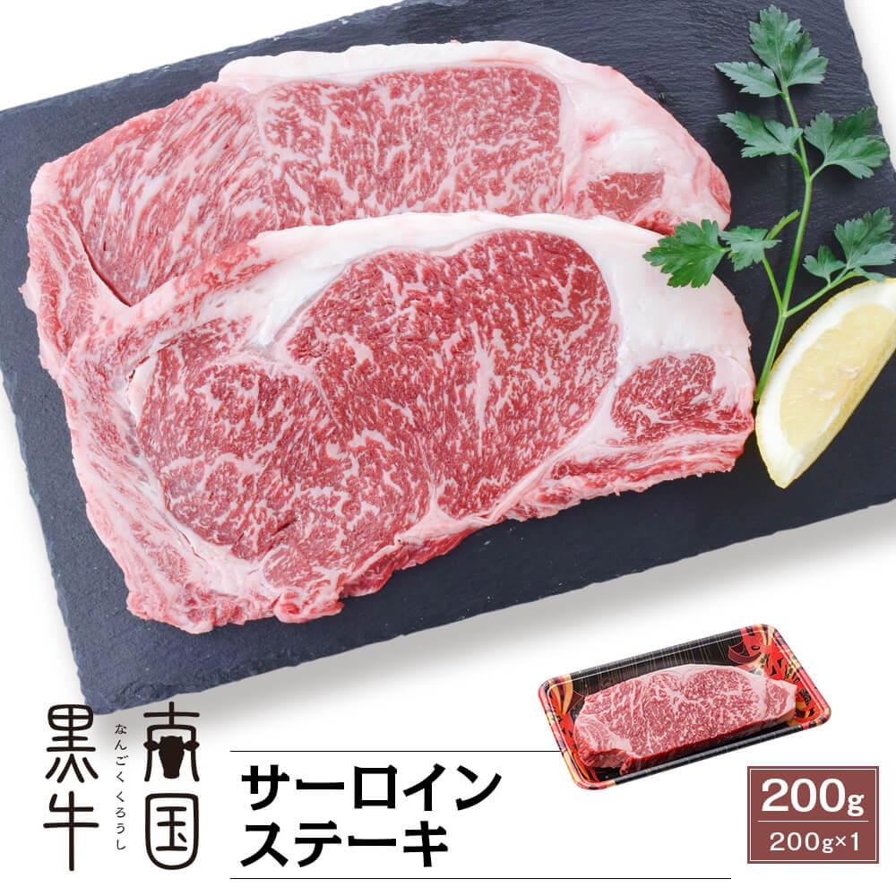 鹿児島県産 南国黒牛(肉専用種) サーロインステーキ 200g