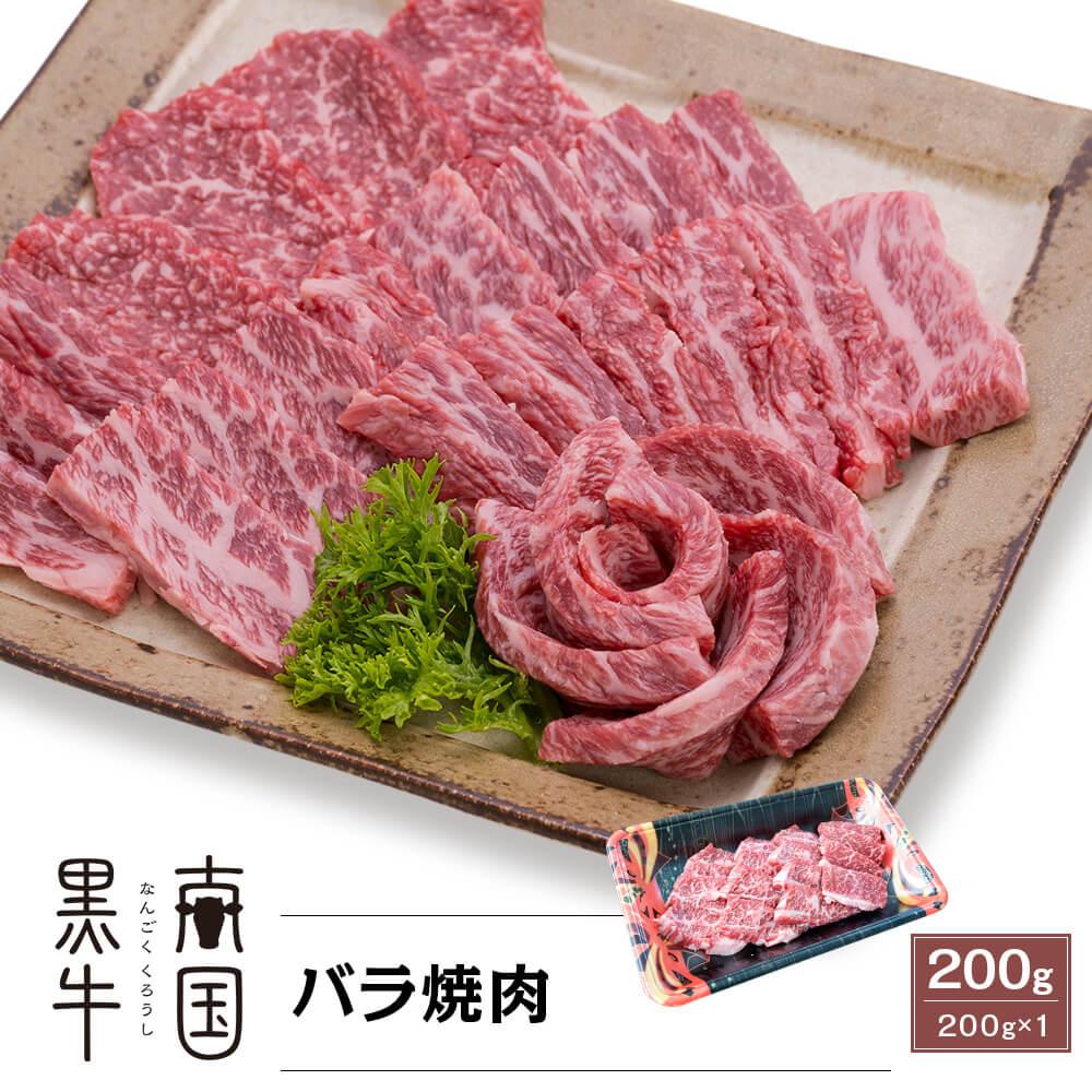 鹿児島県産 南国黒牛(肉専用種) バラ焼肉 200g