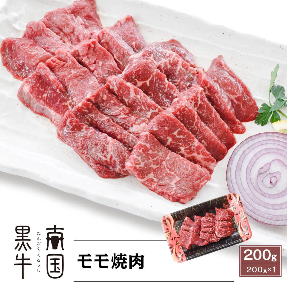 鹿児島県産 南国黒牛(肉専用種) モモ焼肉 200g