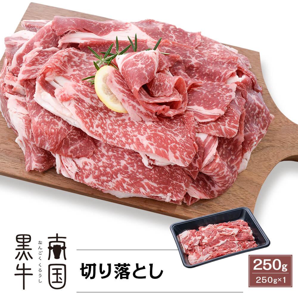鹿児島県産 南国黒牛(肉専用種) 切落し 250g