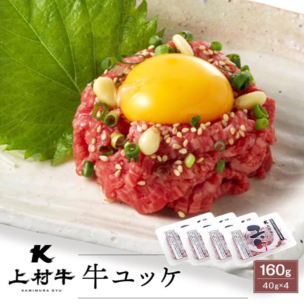 \10/31(日)まで1P増量中♪/【生食用】上村牛 ユッケ 40g×4パック タレ付