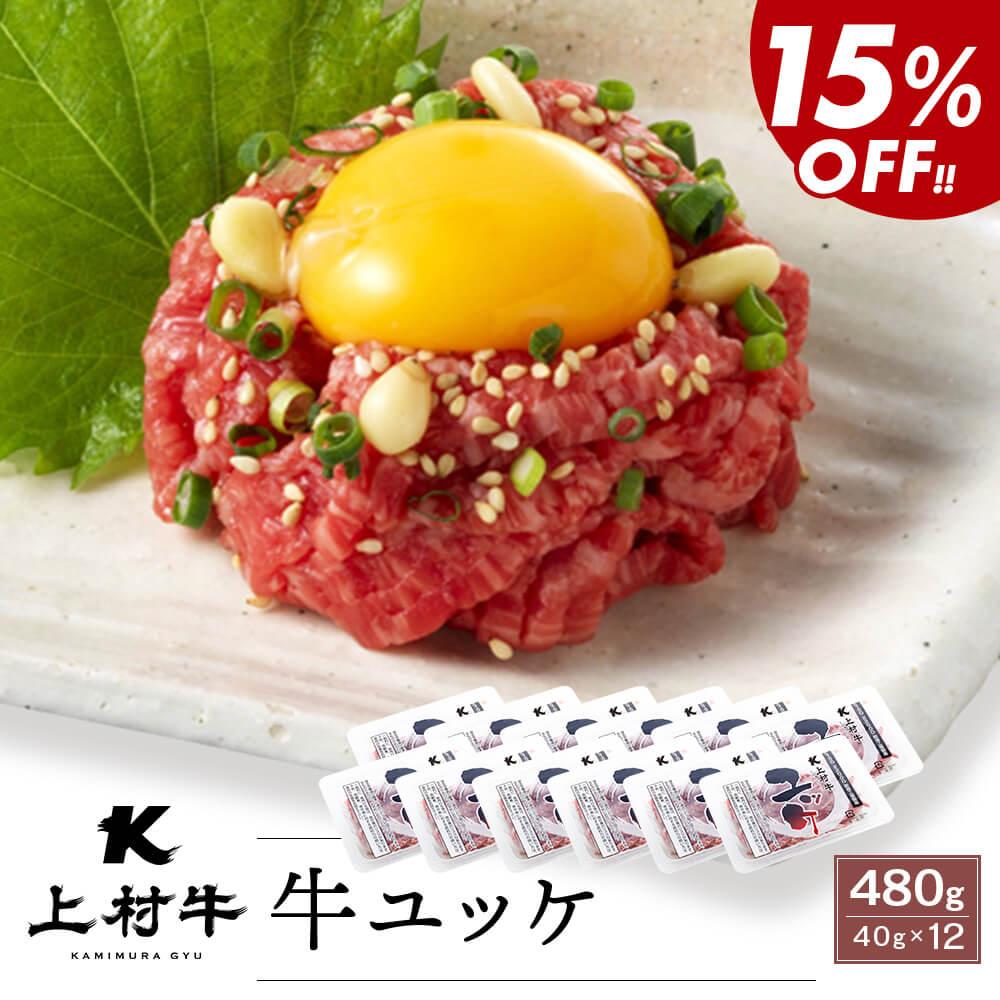 \4パックより15%お得♪ /【生食用】上村牛 ユッケ 40g×12パック タレ付