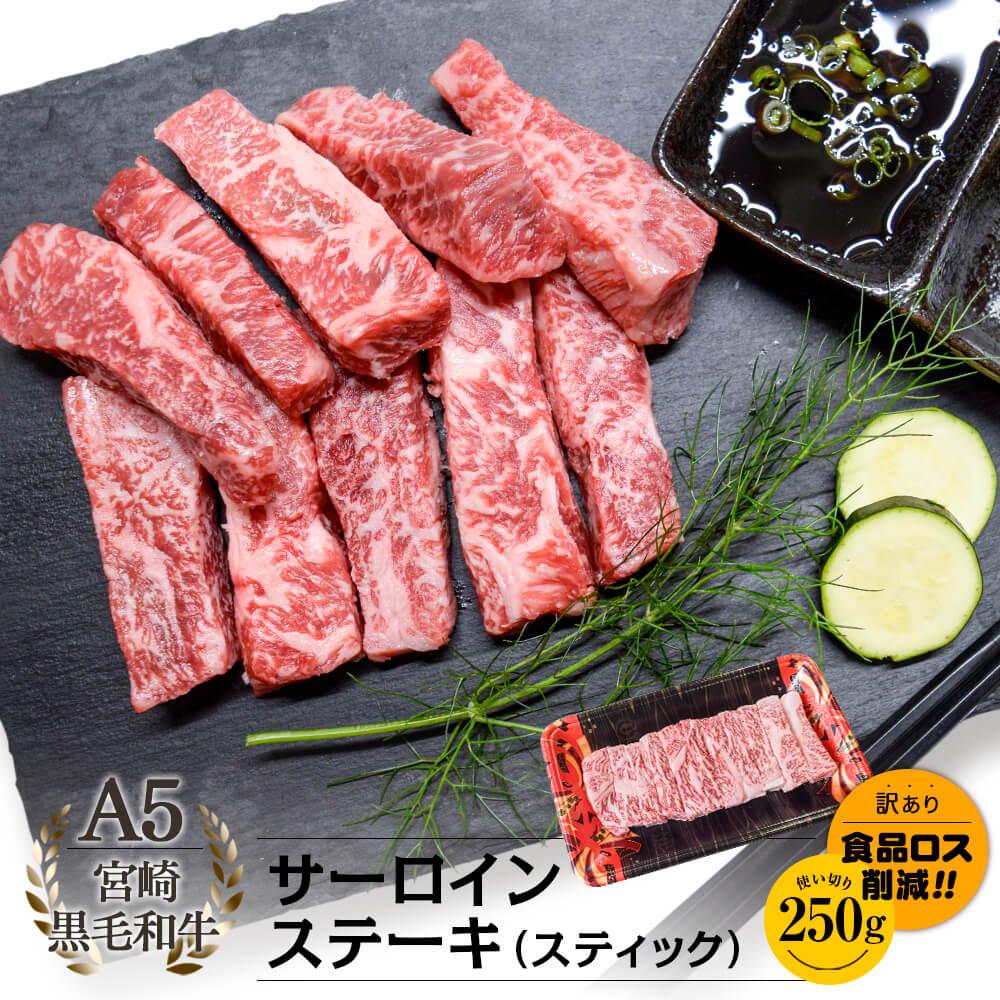 【お買い得品】A5等級 宮崎県産黒毛和牛 サーロインステーキ(スティック) 250g