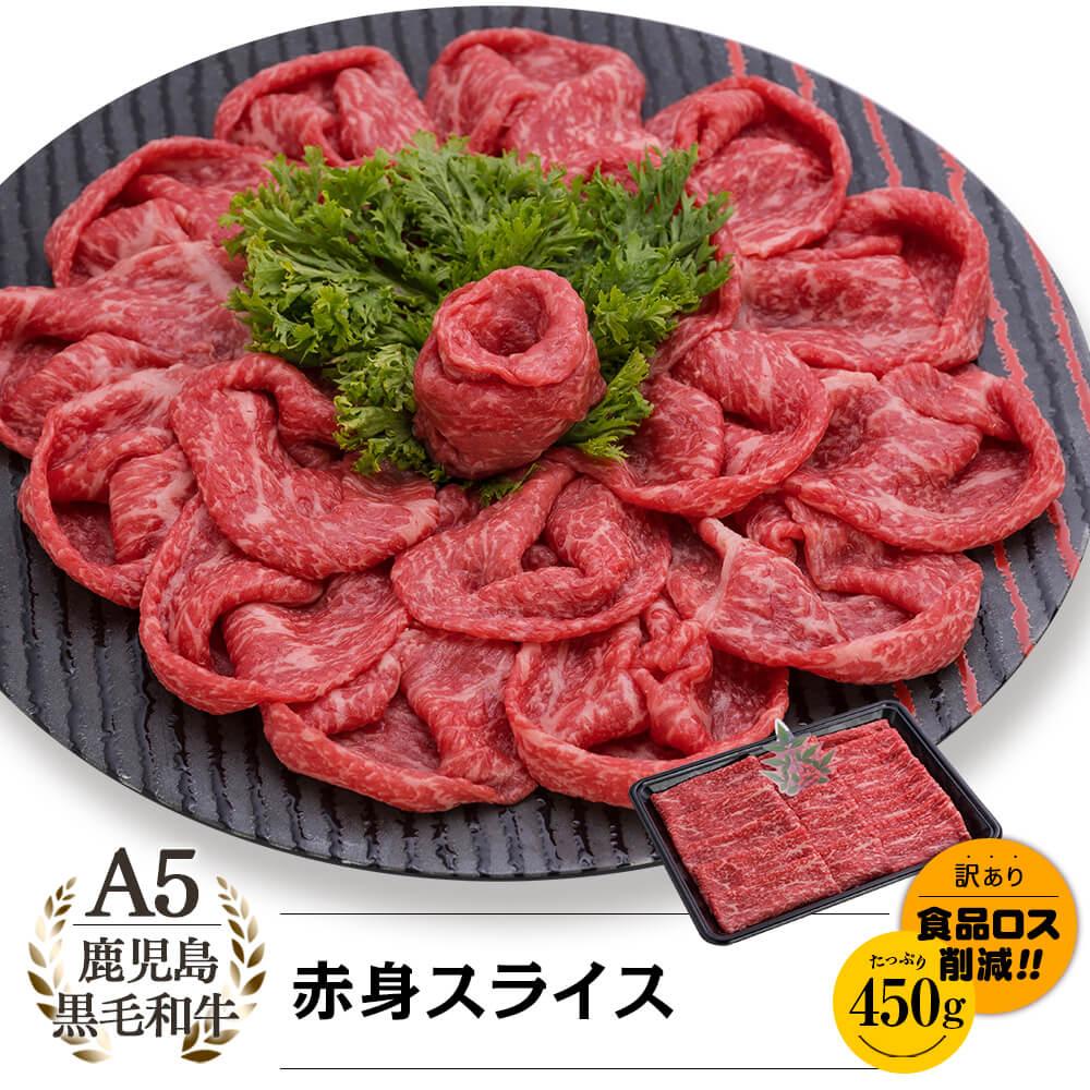 【お買い得品】A5等級 鹿児島県産黒毛和牛 赤身スライス 450g