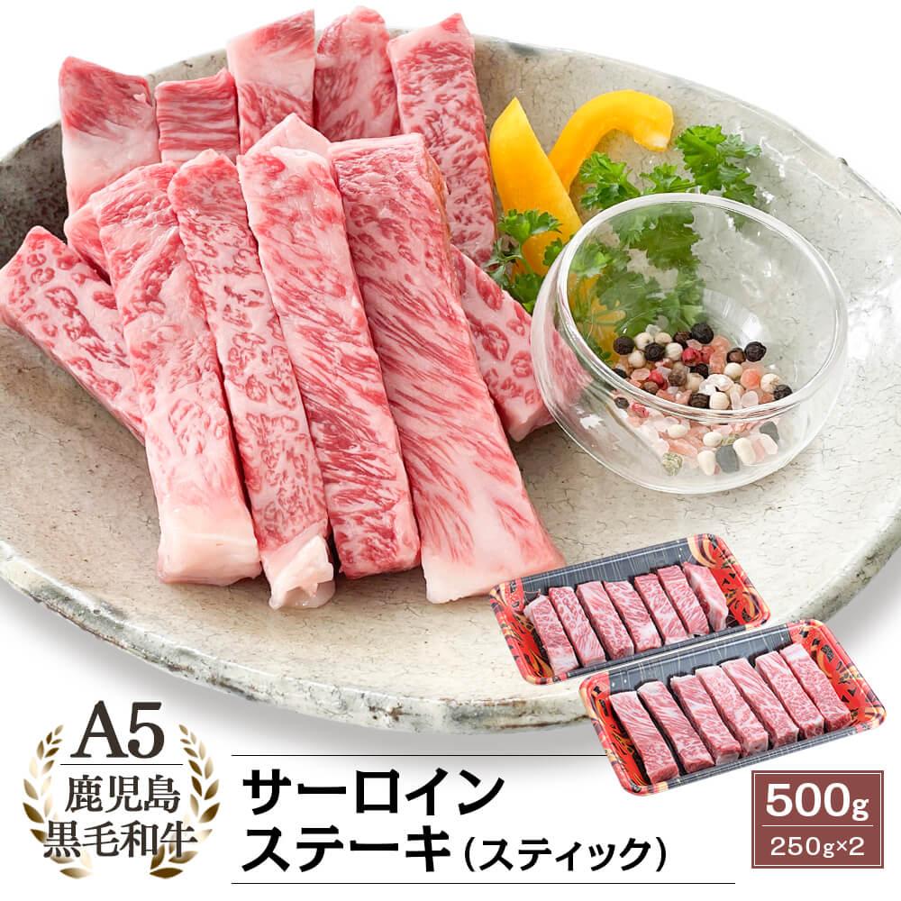 【送料無料】A5等級 鹿児島県産黒毛和牛 サーロインステーキ(スティック) 500g(250g×2)