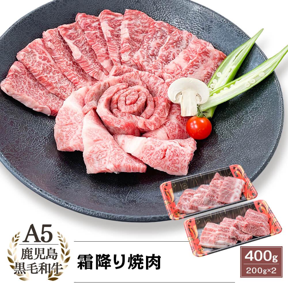 【送料無料】A5等級 鹿児島県産黒毛和牛 霜降り焼肉 400g(200g×2)