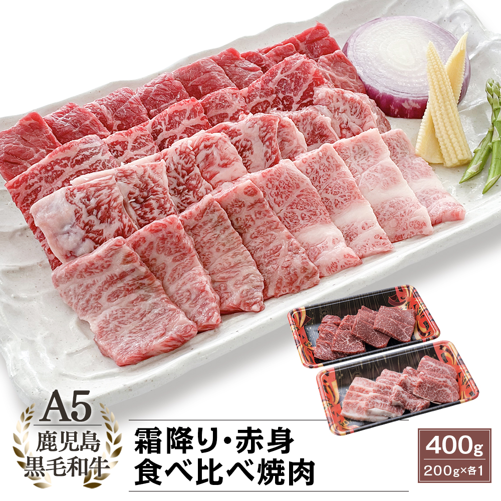 【送料無料】A5等級 鹿児島県産黒毛和牛 霜降・赤身 食べ比べ焼肉 400g(200g×2)