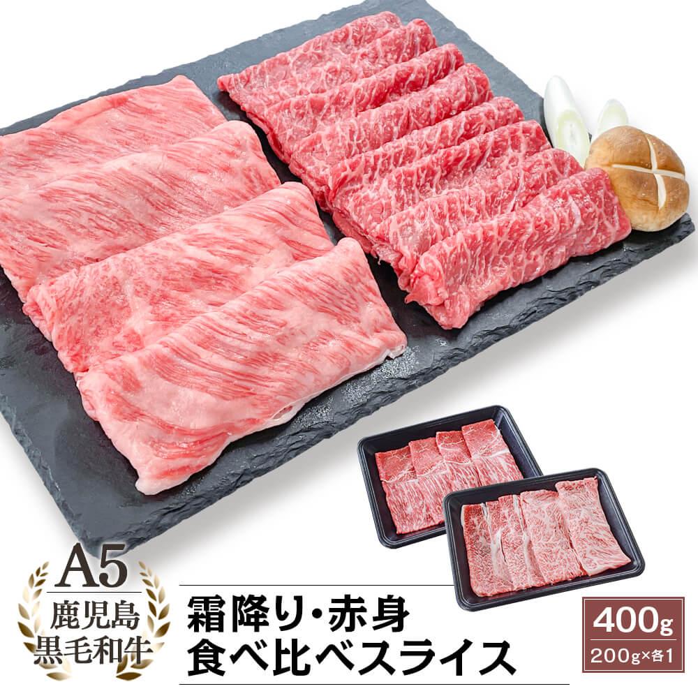 【送料無料】A5等級 鹿児島県産黒毛和牛 霜降・赤身 食べ比べスライス 400g(200g×2)