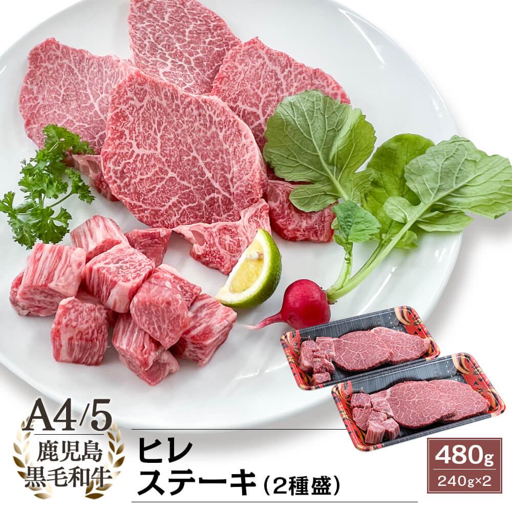 【送料無料】4等級以上 鹿児島県産黒毛和牛 ヒレステーキ(2種盛) 480g(240g×2)
