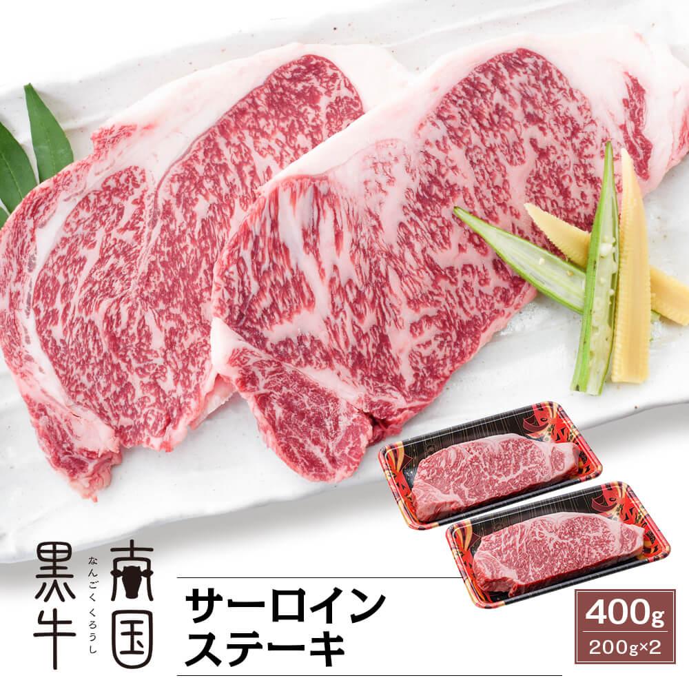 【送料無料】鹿児島県産 南国黒牛(肉専用種)サーロインステーキ 400g(200g×2)