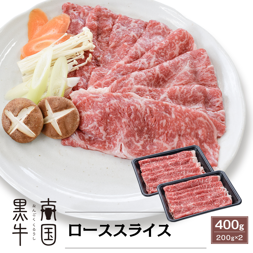 【送料無料】鹿児島県産 南国黒牛(肉専用種)ローススライス 400g(200g×2)