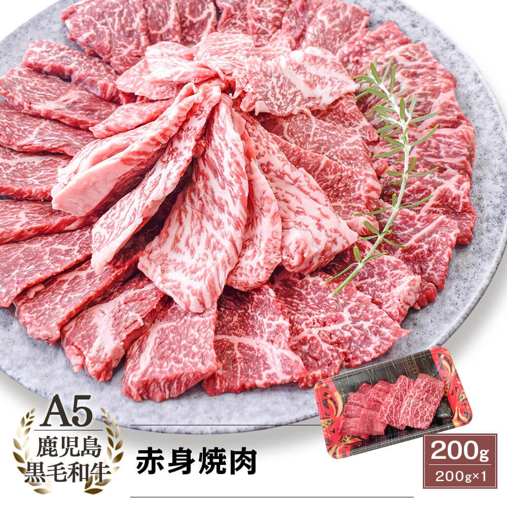 A5等級 鹿児島県産黒毛和牛 赤身焼肉 200g