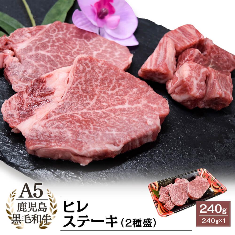 4等級以上鹿児島県産黒毛和牛ヒレステーキ 240g