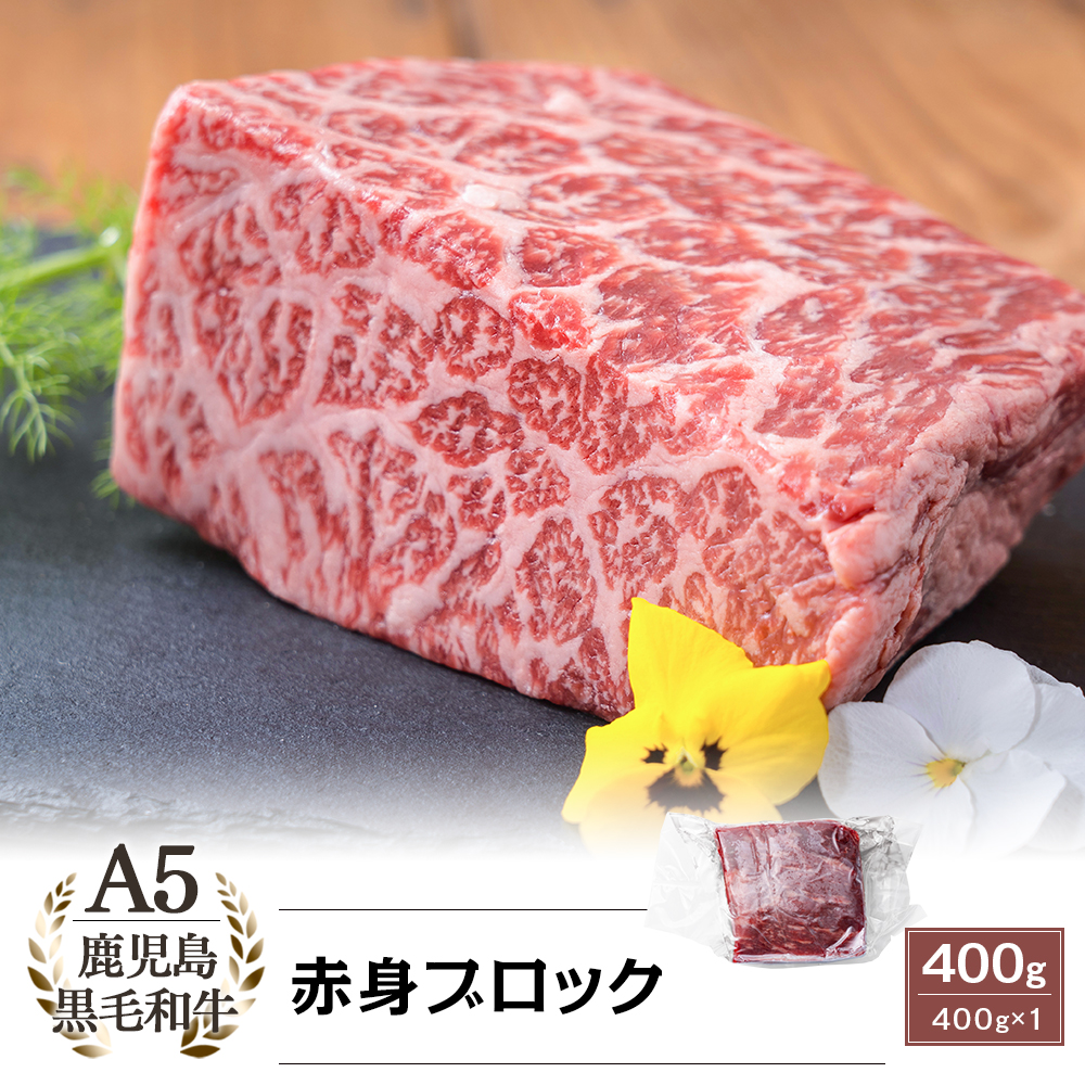 A5等級 鹿児島県産黒毛和牛 赤身ブロック 400g