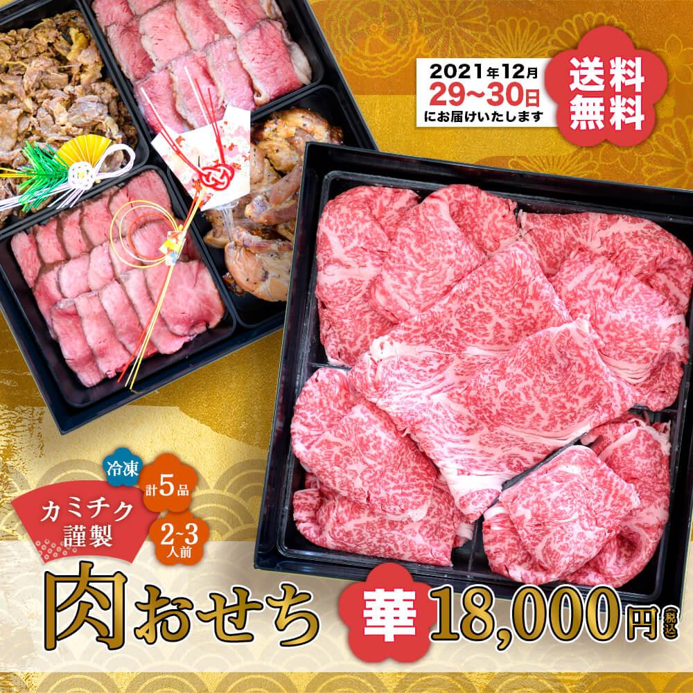 \11月7日まで早割10%OFF/カミチク謹製 『肉おせち』-華- 18,000円|A5等級 リブローススライス/牛・豚お惣菜|すき焼き・しゃぶしゃぶに